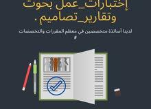 حل واجبات و تكاليف و عمل بحوث و تقارير جامعية