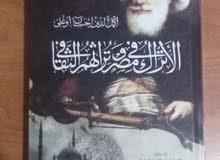 كتاب الأتراك في مصر وتراثهم الثقافي