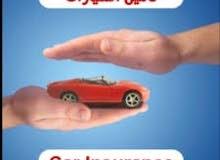 تامين سيارات