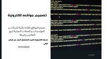 تصميم مواقع إلكترونية  developer website