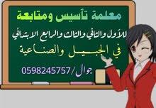 معلمة للمرحلة الابتــدائيــــة