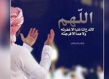 مطلوب السلام عليكم ورحمة الله بركاته انا مواطن عماني ارغب في وظيف سايق توصل