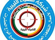 شركة الضياء الليبية لنظافة العامة وتنسيق الحدائق (حرقية - مهنية - تدريبية )