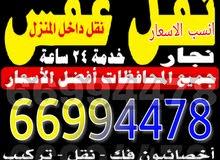 نقل عفش ابوعبداللة 66994478