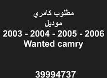 مطلوب كامري بحدود 1100 wnated camry