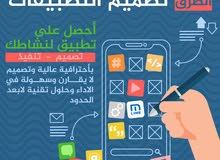 تصميم تطبيقات ومواقع وبرامج ومتاجر الكترونية