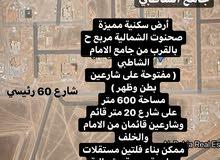 أرض سكنية مميزة صحنوت شمالية مربع ح بجوار جامع الامام الشاطبي بطن وظهر