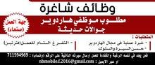 مطلــوب  مـوظفي هـاردويـر  جـوالات  حـديـثـة .. للعمل في صنعاء