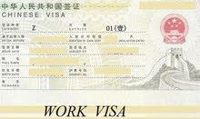 خدمات الاقامة الصينية وتاسيس شركة