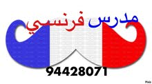 مدرس فرنسي