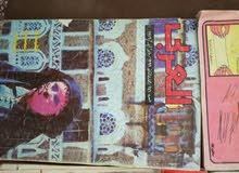 حوالي 40 عدد مجلة العربي العريقة