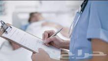 البحث عن عمل - تمريض + علاج طبيعي