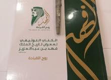 قلم فاخر و كتاب توثيقي للملك فهد بن عبدالعزيز