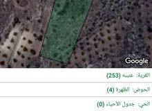3 مزارع مساحه كل مزرعه 5 دونمات في كفير