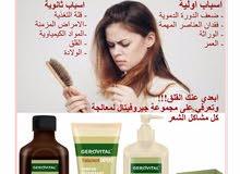 نظام علاج تساقط الشعر والشعر التالف