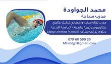 مدرب سباحة private