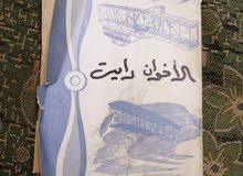 كتاب اخوان رأيت الأصلي طبعة 1950