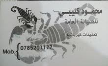 محمود كليبي لتمديدات كهربائيه
