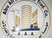 مؤسسه أبو علي الغيثي للتجاره والمقاولات