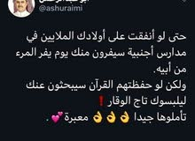 معلم لغة عربية وتربية إسلامية ومحفظ للقرآن الكريم برواية حفص عن عاصم