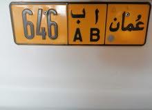 646 ا ب