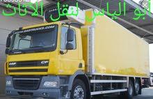 ابو الياس لنقل جميع انواع الاثاث بأقل الاسعار 0787884460