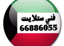 ستلايت الكويت جميع مناطق الكويت خدمة 24 ساعة