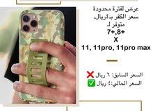 كفرات Grip2u الجيشيه