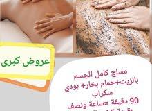 استرخاء شامل وعلاج طبيعي