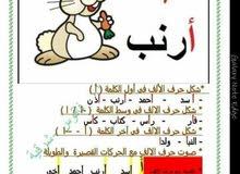 معلمة تاسيس في المنزل لغة عربية وقران وحساب
