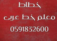 معلم خط عربي.