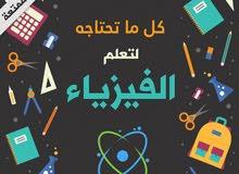 دروس خصوصية علوم و فيزياء لجميع الصفوف