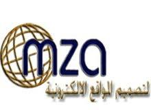 صمم موقعك الالكتروني مع MZA