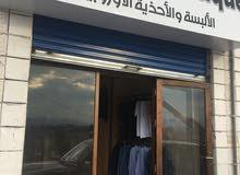 محل ملابس (brand) للبيع بداعي السفر