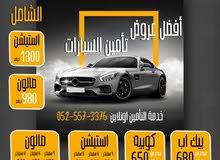 تأمين سيارات في الامارات بأفضل الاسعار المنافسة