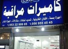 محل كاميرات مراقبة في الرياض