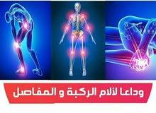 افضل منتج لمعالجة ألام المفاصل والعضلات  كريم مضمون واصلي 100٪