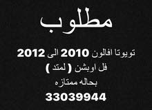 مطلوب تويوتا افالون 2010 الى 2012