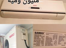 مكيف ماركة سامكو قوة 18000 للبيع