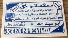 ابوعبدالله نشتري الأثاث المستعمل