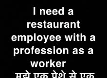 نحتاج موظف في مطعم بمهنة عامل I need a restaurant employee with a profession as a worker