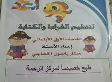 كراسات تعليم صف اول ابتدائي