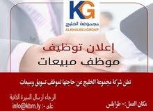 مطلوب موظف تسويق ومبيعات لدى مجموعة الخليج