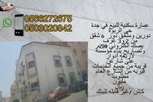 عمارة سكنية للبيع في جدة حي الربوة  950 الف ريال