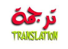 ترجمة علمية