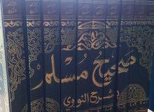 كتب صحيح مسلم وكتب تفسير القران العظيم