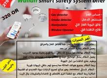 نظام الحماية من الاختناق والحرائق الذكي -smart Safety system