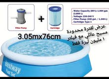 حوض سباحةpool piscine حجم عائلي 305x76 مع فيلتر