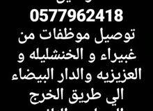توصيل موظفات من غبيره  العزيزيه الدار البيضاء طريق الخرج الصناعيه الثانيه