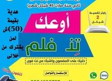 عرض الاتصالات الفلسطينةمع (حملة أوعك تنفلم) تليفونك ونتك صار علينا فقط( ب60شيكل